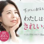 はずみ(Hazumi)の実体験口コミ!バージンプラセンタサプリで肌に自信!